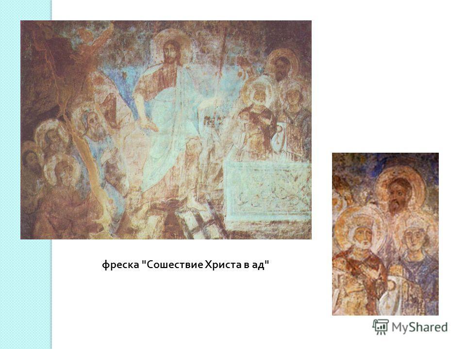 фреска  Сошествие Христа в ад