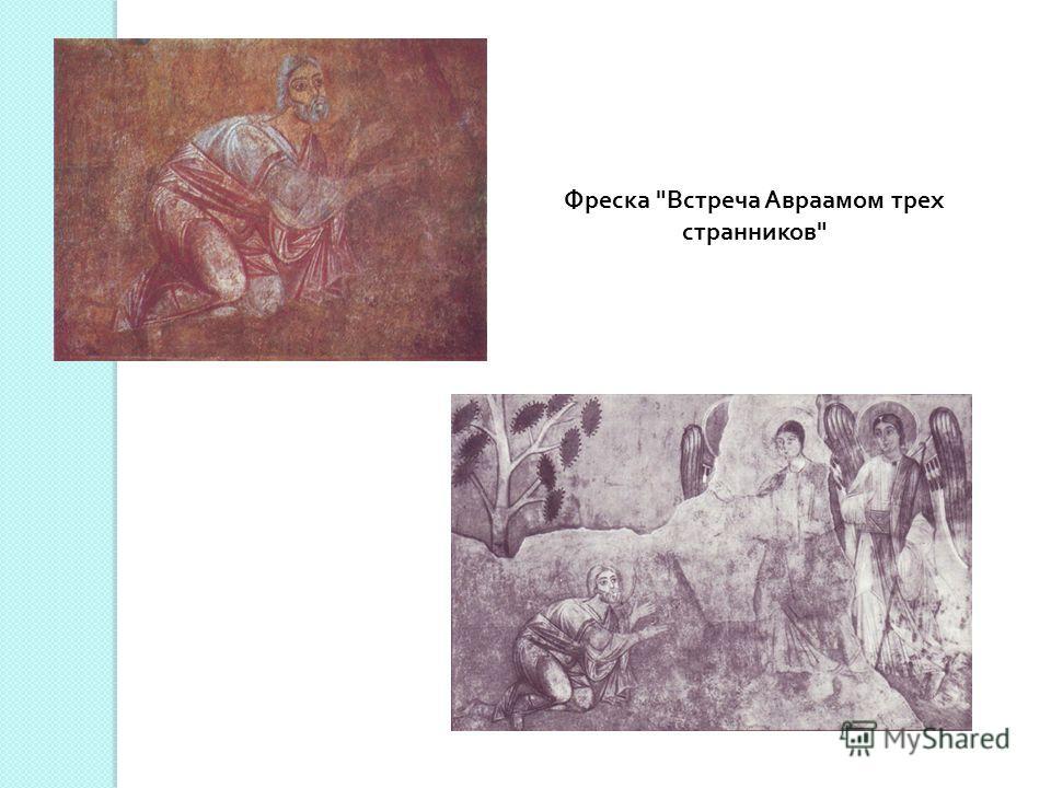 Фреска  Встреча Авраамом трех странников