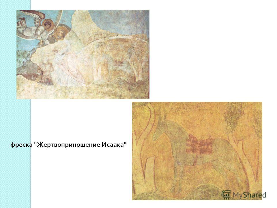 фреска  Жертвоприношение Исаака