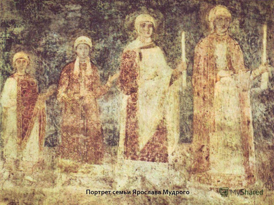 Портрет семьи Ярослава Мудрого