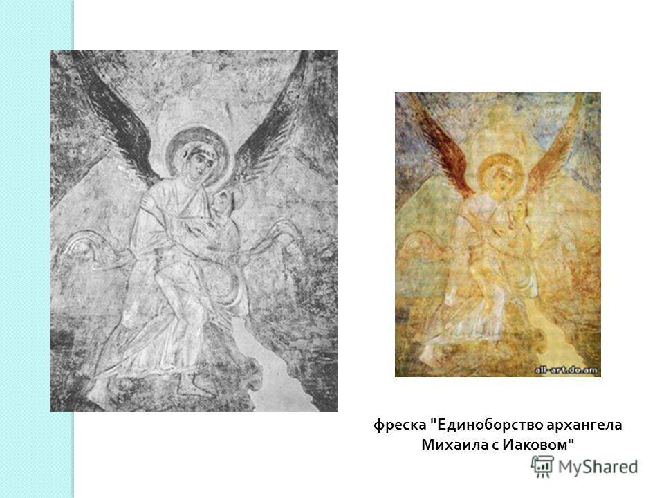 фреска  Единоборство архангела Михаила с Иаковом