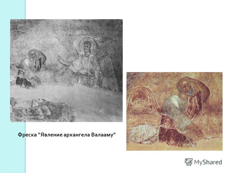 Фреска  Явление архангела Валааму