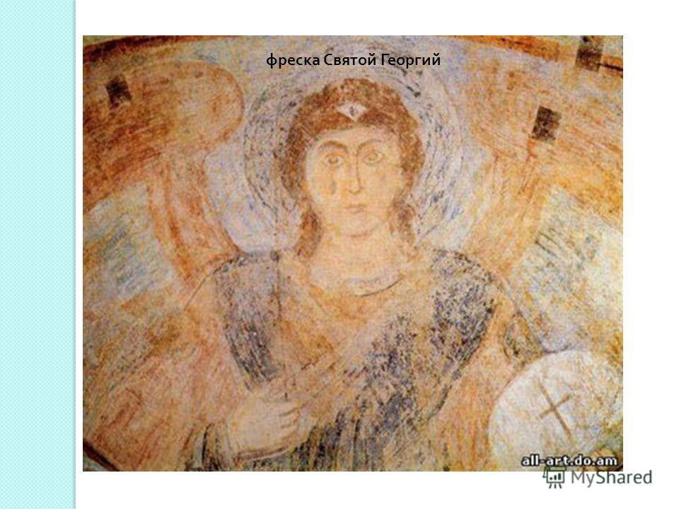 фреска Святой Георгий