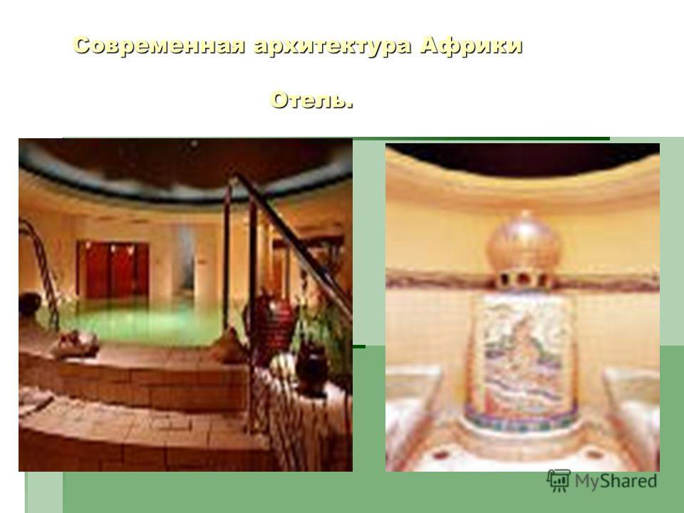 Современная архитектура Африки Отель. Современная архитектура Африки Отель.