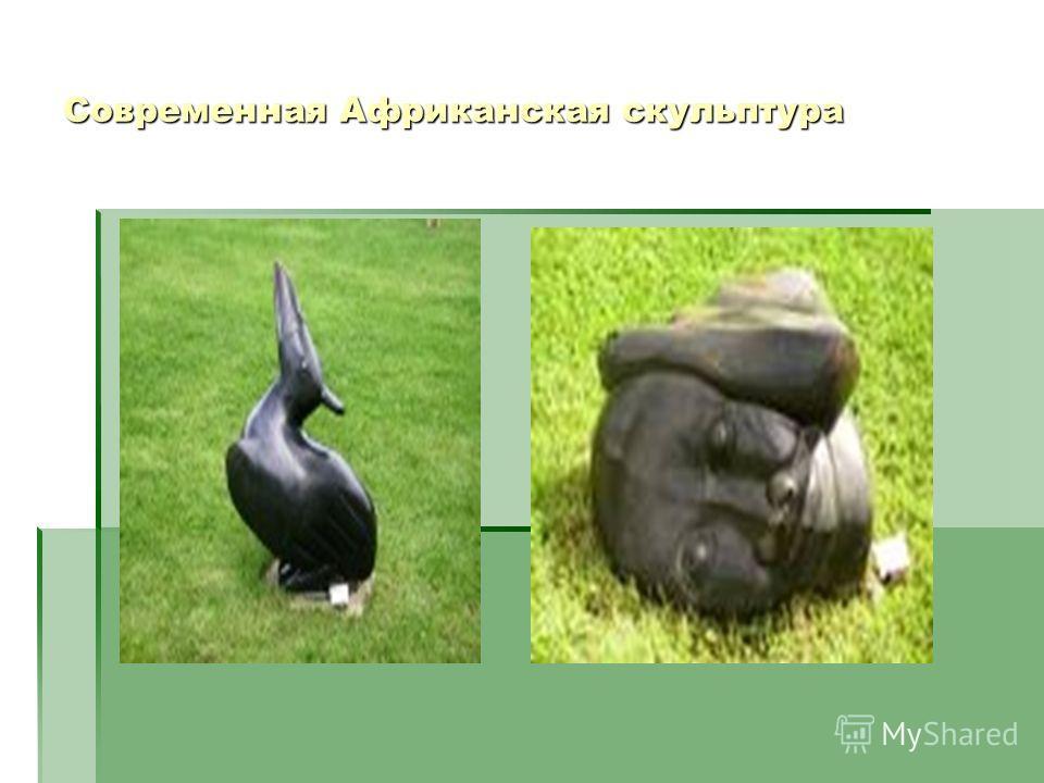Современная Африканская скульптура