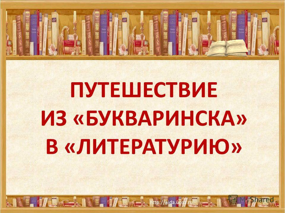 ПУТЕШЕСТВИЕ ИЗ «БУКВАРИНСКА» В «ЛИТЕРАТУРИЮ»