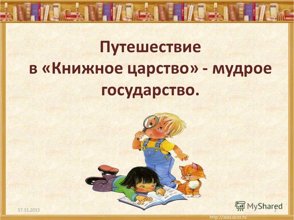 Путешествие в «Книжное царство» - мудрое государство. 17.11.20132