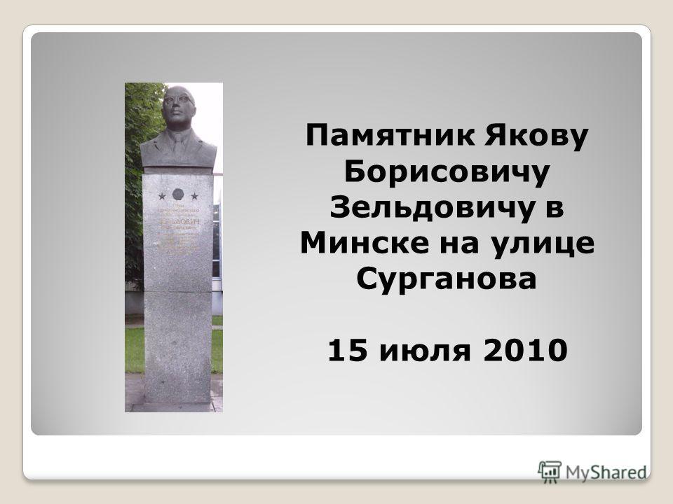 Памятник Якову Борисовичу Зельдовичу в Минске на улице Сурганова 15 июля 2010