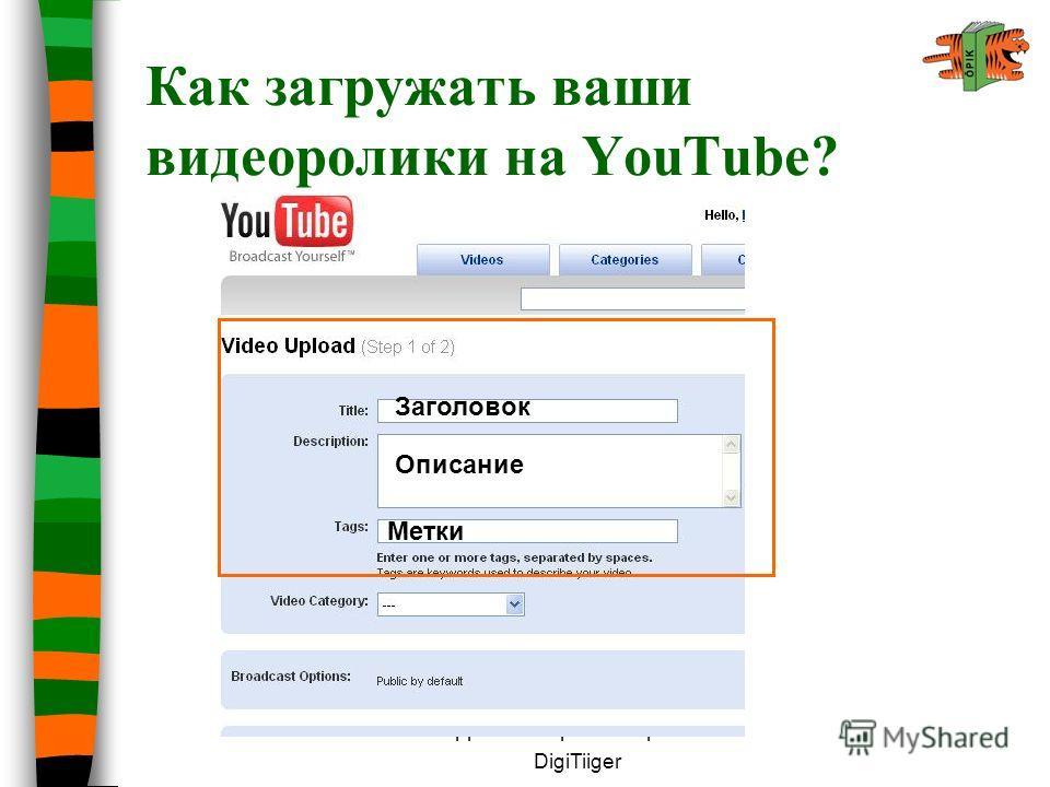 E-õppe kursus praktikult praktikule DigiTiiger Как загружать ваши видеоролики на YouTube? Заголовок Описание Метки