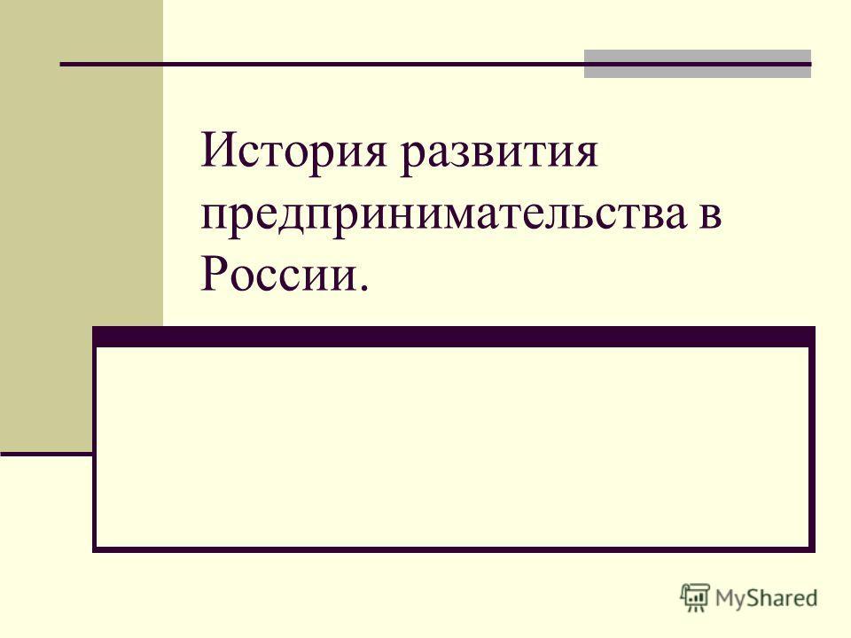 История развития предпринимательства в России.