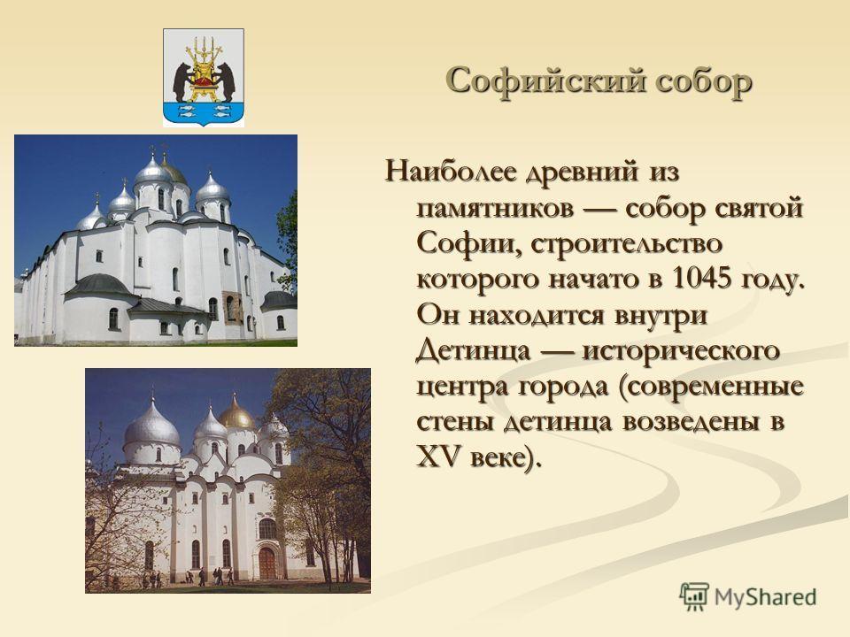 Софийский собор Наиболее древний из памятников собор святой Софии, строительство которого начато в 1045 году. Он находится внутри Детинца исторического центра города (современные стены детинца возведены в XV веке).