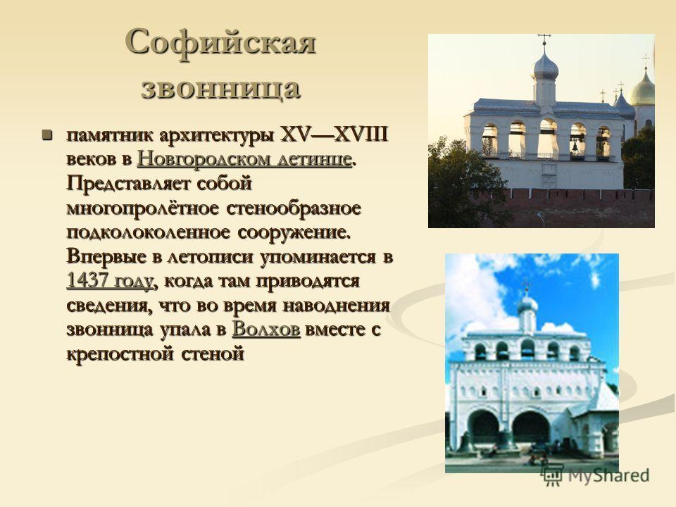 Софийская звонница памятник архитектуры XVXVIII веков в Новгородском детинце. Представляет собой многопролётное стенообразное подколоколенное сооружение. Впервые в летописи упоминается в 1437 году, когда там приводятся сведения, что во время наводнен