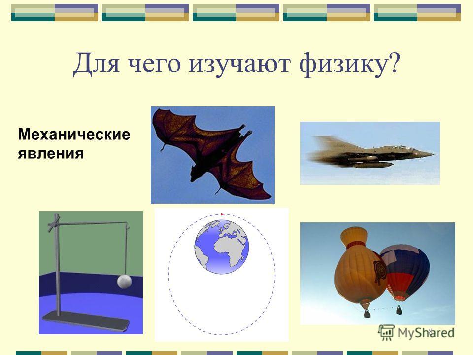 8 Для чего изучают физику? Механические явления