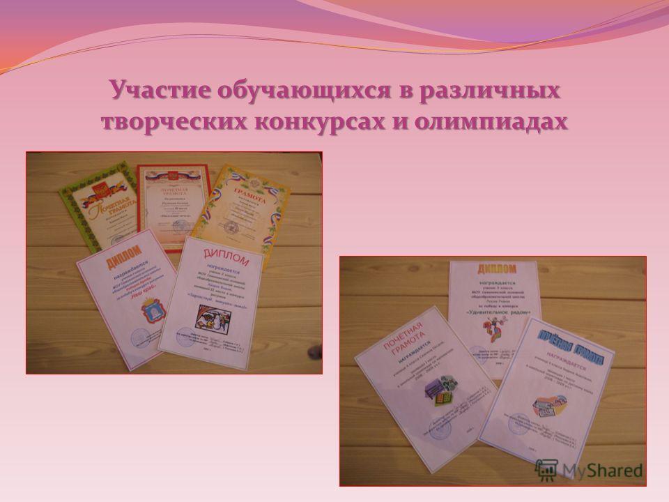 Участие обучающихся в различных творческих конкурсах и олимпиадах