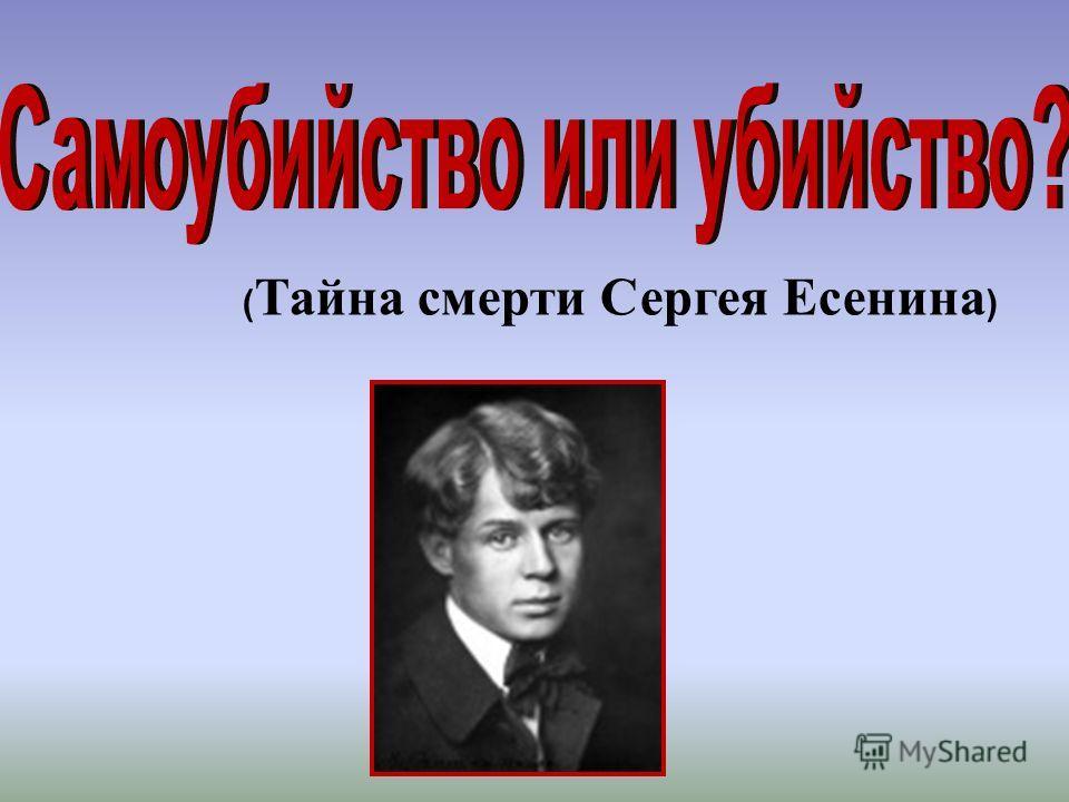 ( Тайна смерти Сергея Есенина )