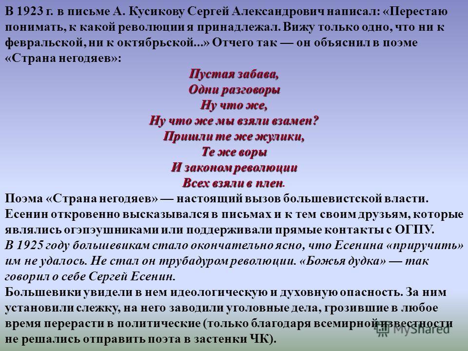 В 1923 г. в письме А. Кусикову Сергей Александрович написал: «Перестаю понимать, к какой революции я принадлежал. Вижу только одно, что ни к февральской, ни к октябрьской...» Отчего так он объяснил в поэме «Страна негодяев»: Пустая забава, Одни разго