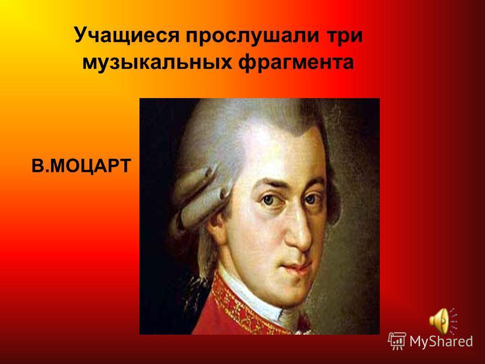 Учащиеся прослушали три музыкальных фрагмента В.МОЦАРТ
