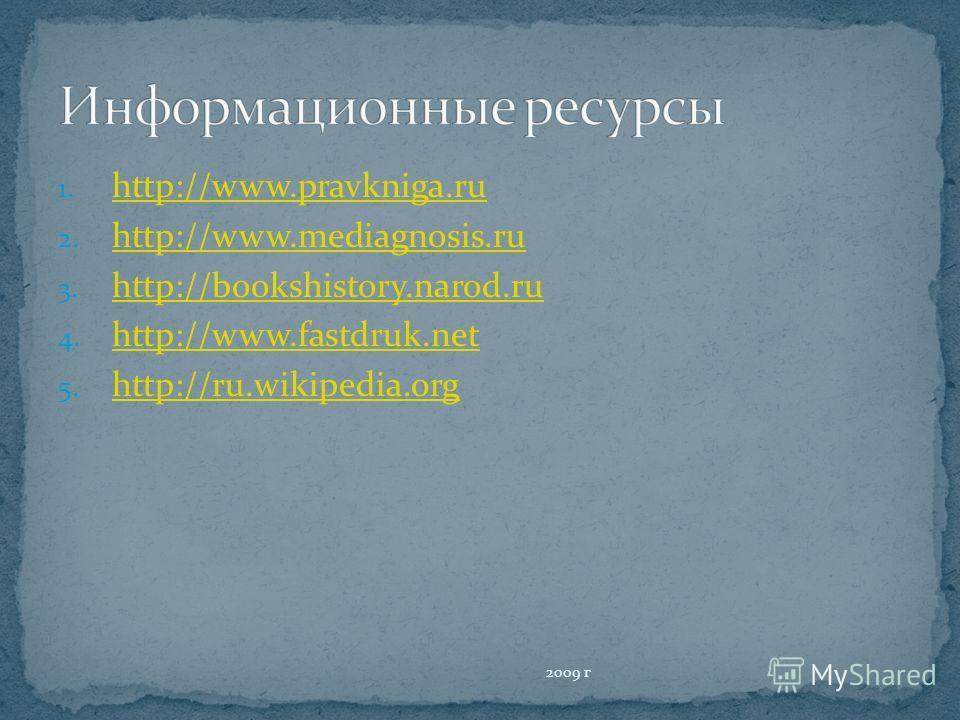 1. http://www.pravkniga.ru http://www.pravkniga.ru 2. http://www.mediagnosis.ru http://www.mediagnosis.ru 3. http://bookshistory.narod.ru http://bookshistory.narod.ru 4. http://www.fastdruk.net http://www.fastdruk.net 5. http://ru.wikipedia.org http: