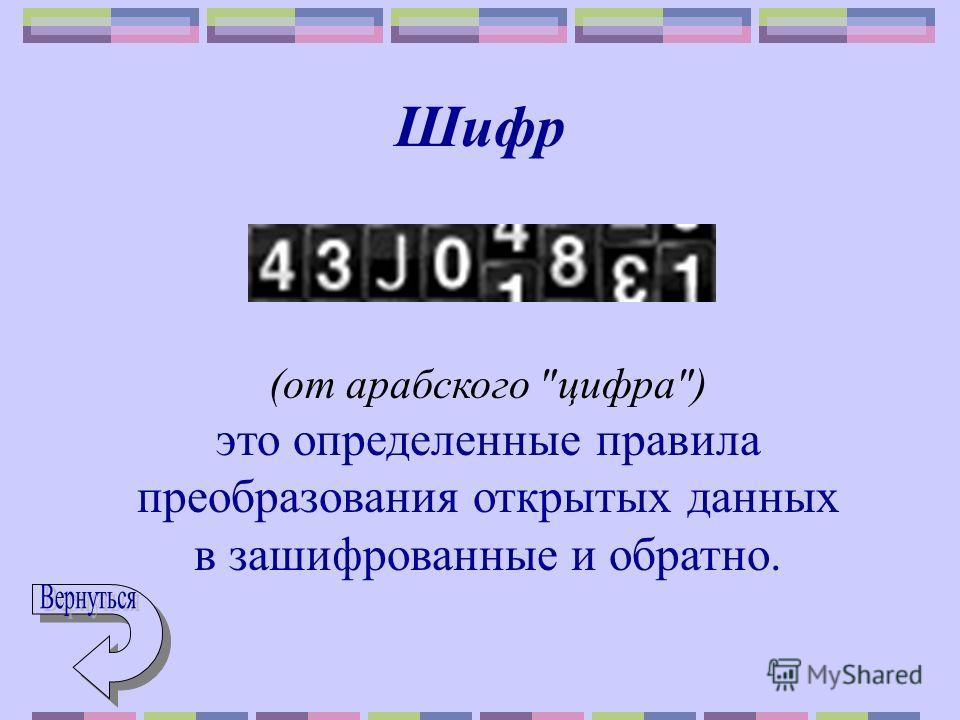 Шифр (от арабского цифра) это определенные правила преобразования открытых данных в зашифрованные и обратно.