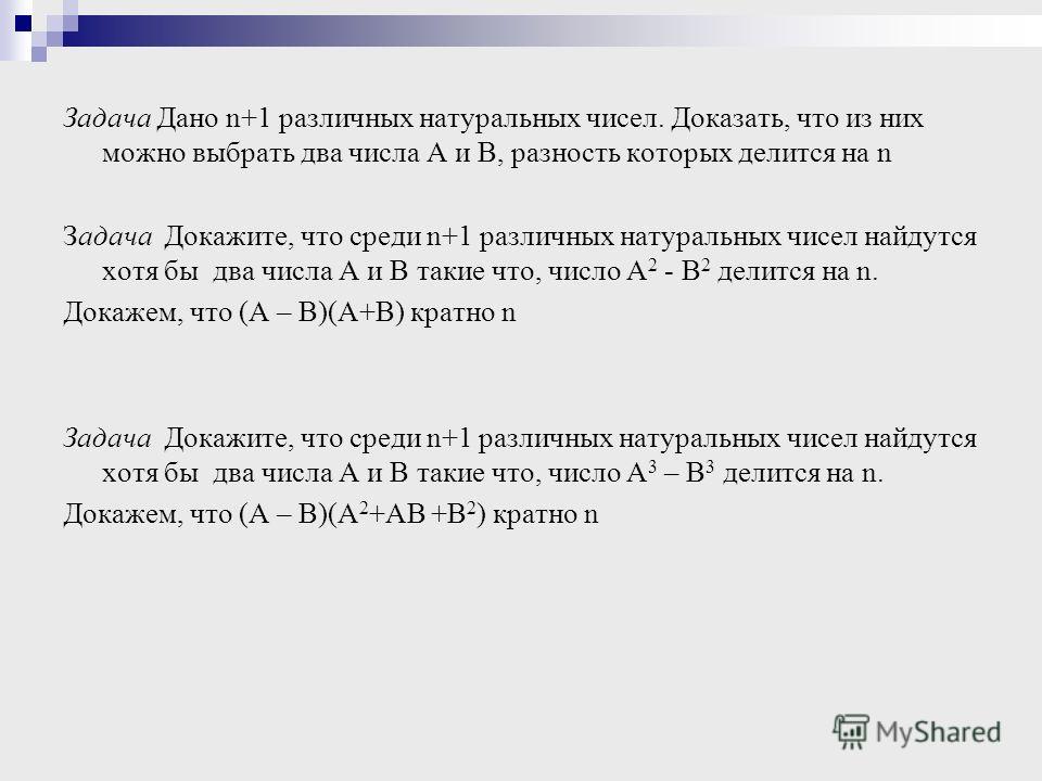 Задача Дано n+1 различных натуральных чисел. Доказать, что из них можно выбрать два числа А и В, разность которых делится на n Задача Докажите, что среди n+1 различных натуральных чисел найдутся хотя бы два числа А и В такие что, число А 2 - В 2 дели
