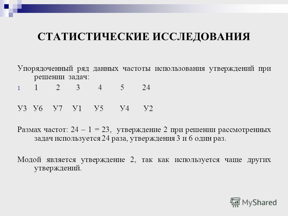СТАТИСТИЧЕСКИЕ ИССЛЕДОВАНИЯ Упорядоченный ряд данных частоты использования утверждений при решении задач: 1 1 2 3 4 5 24 У3 У6 У7 У1 У5 У4 У2 Размах частот: 24 – 1 = 23, утверждение 2 при решении рассмотренных задач используется 24 раза, утверждения