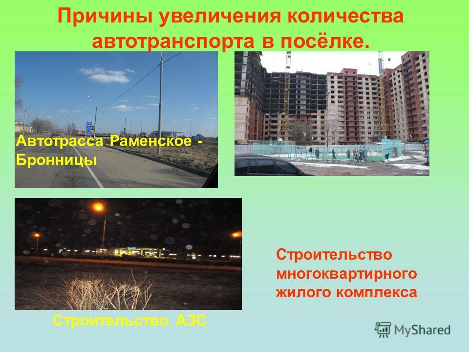 Причины увеличения количества автотранспорта в посёлке. Автотрасса Раменское - Бронницы Строительство АЗС Строительство многоквартирного жилого комплекса