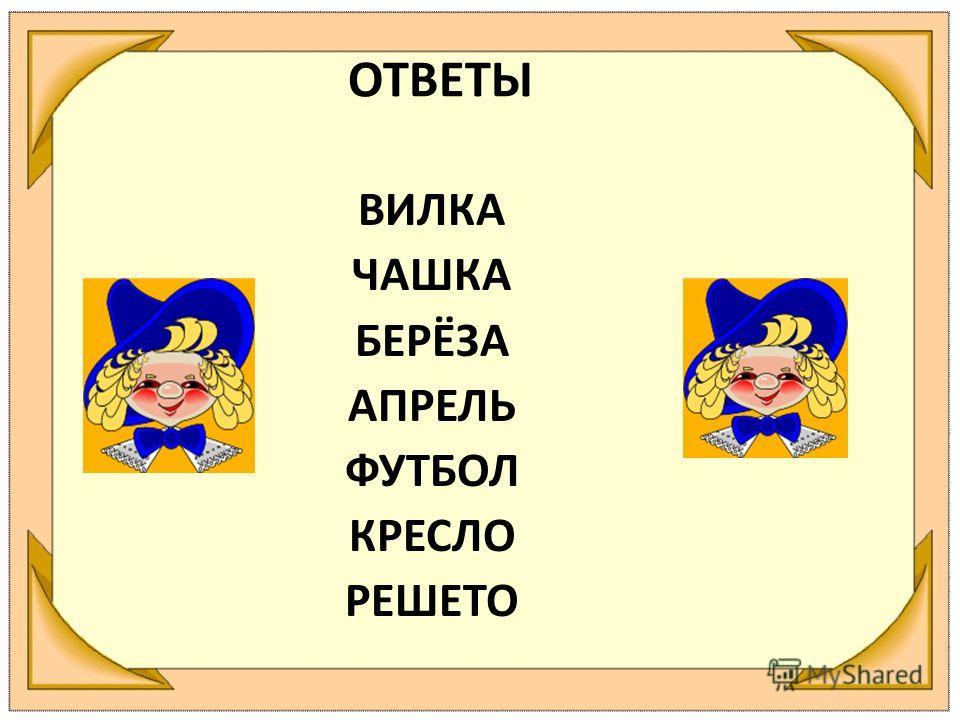 ОТВЕТЫ ВИЛКА ЧАШКА БЕРЁЗА АПРЕЛЬ ФУТБОЛ КРЕСЛО РЕШЕТО