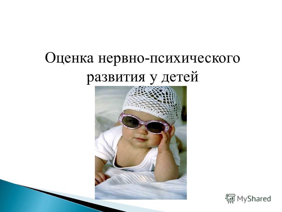 Оценка нервно-психического развития у детей