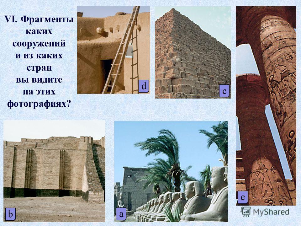 VI. Фрагменты каких сооружений и из каких стран вы видите на этих фотографиях? e a c d b