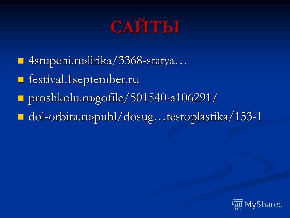 САЙТЫ 4stupeni.rulirika/3368-statya… 4stupeni.rulirika/3368-statya… festival.1september.ru festival.1september.ru proshkolu.rugofile/501540-a106291/ proshkolu.rugofile/501540-a106291/ dol-orbita.rupubl/dosug…testoplastika/153-1 dol-orbita.rupubl/dosu