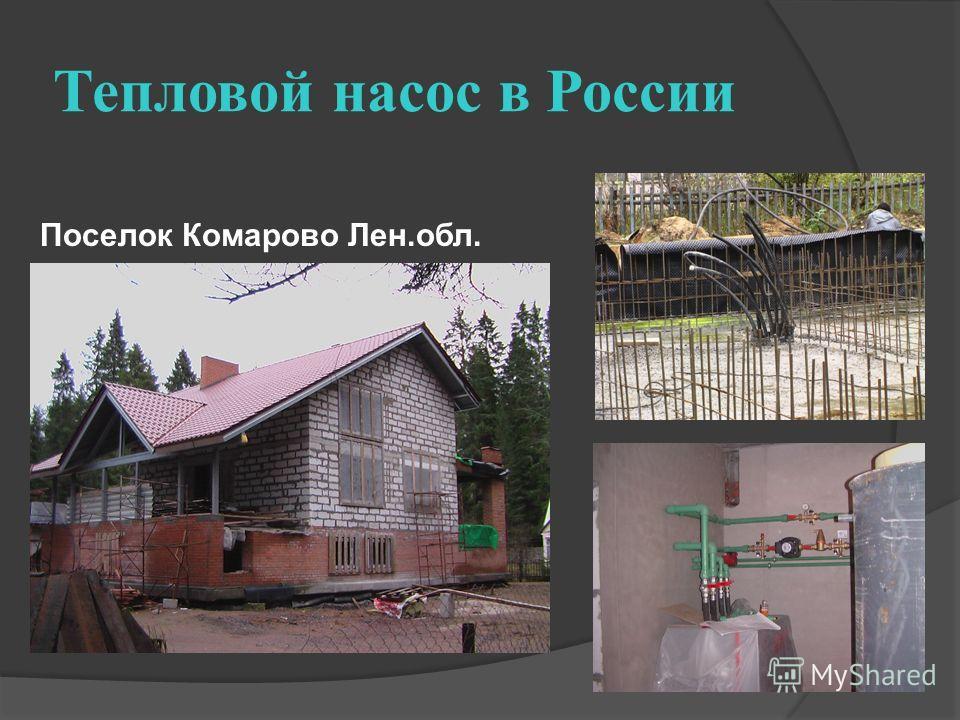 Тепловой насос в России Поселок Комарово Лен.обл.