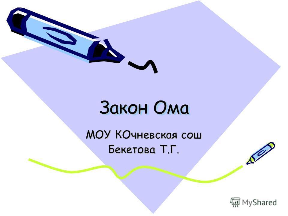 Закон Ома МОУ КОчневская сош Бекетова Т.Г.
