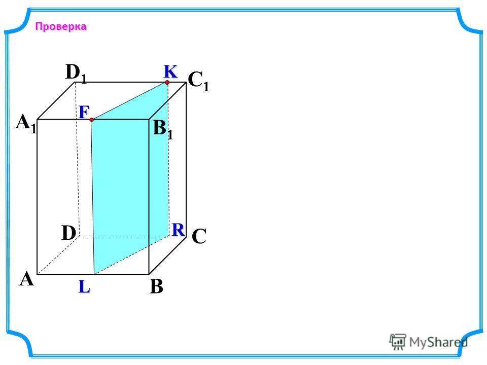 D A C A1A1 D1D1 B L C1C1 B1B1 K F R Проверка