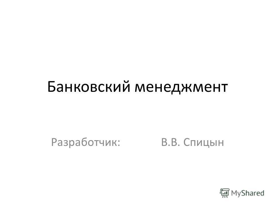 Банковский менеджмент Разработчик:В.В. Спицын