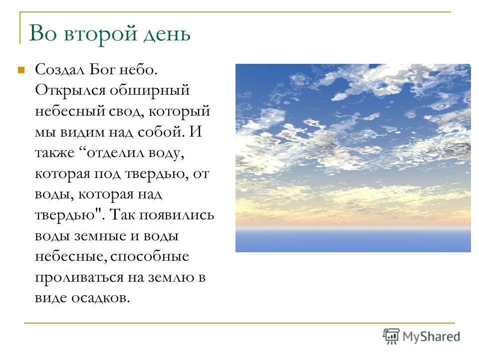 Во второй день Создал Бог небо. Открылся обширный небесный свод, который мы видим над собой. И также отделил воду, которая под твердью, от воды, которая над твердью
