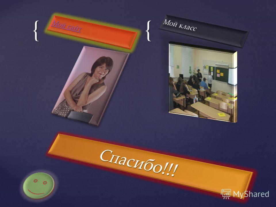http://office.microsoft.com/ru-ru/powerpoint-help/HA010194282.aspx http://www.alexsoft.ru/office-programs/150-microsoft-powerpoint-2007-nd-2007 http://seninvg07.narod.ru/s_idei.htm http://www.nachalka.com/node/1387 http://www.nachalka.com/node/1460 h