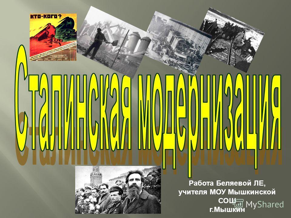 Работа Беляевой ЛЕ, учителя МОУ Мышкинской СОШ г.Мышкин