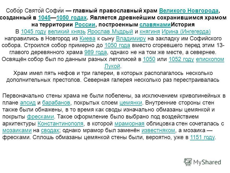Собо́р Свято́й Софи́и главный православный храм Великого Новгорода, созданный в 10451050 годах. Является древнейшим сохранившимся храмом на территории России, построенным славянамиИсторияВеликого Новгорода10451050 годахРоссииславянами В 1045 году вел