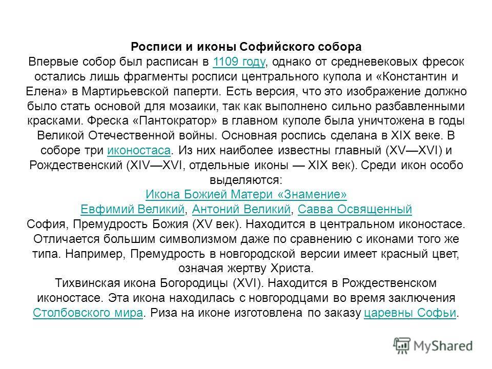 Росписи и иконы Софийского собора Впервые собор был расписан в 1109 году, однако от средневековых фресок остались лишь фрагменты росписи центрального купола и «Константин и Елена» в Мартирьевской паперти. Есть версия, что это изображение должно было