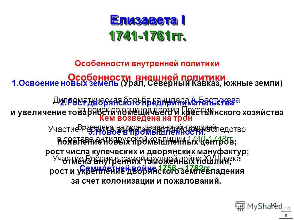 9 Анна Иоановна 1730-1740гг. Кем возведена на трон Верховный тайный совет, а после его упразднения опиралась на гвардию (в начале своего правления) Особенности внутренней политики После восшествия на трон разорвала «Кондиции» - правила управления стр