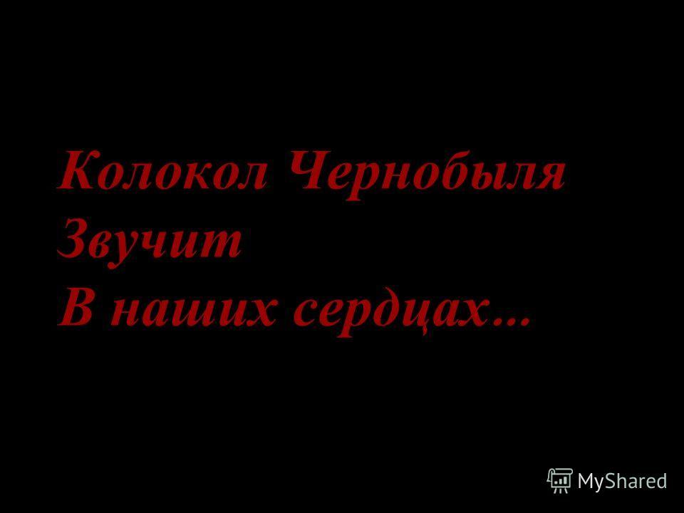 Колокол Чернобыля Звучит В наших сердцах …