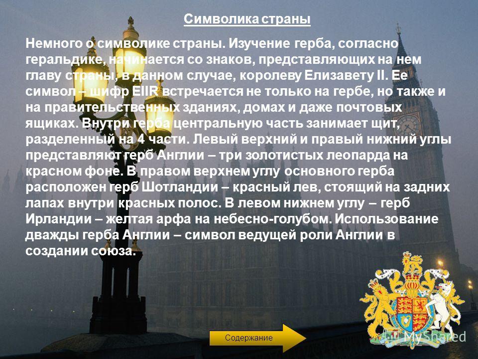 Немного о символике страны. Изучение герба, согласно геральдике, начинается со знаков, представляющих на нем главу страны, в данном случае, королеву Елизавету II. Ее символ – шифр EIIR встречается не только на гербе, но также и на правительственных з