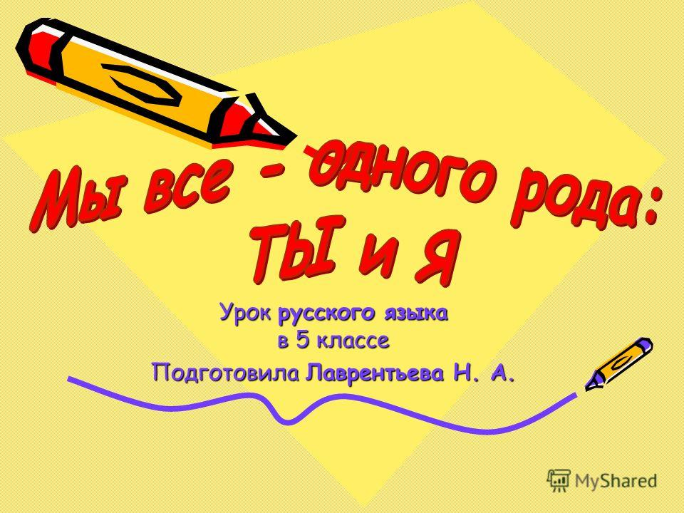 Урок русского языка в 5 классе Подготовила Лаврентьева Н. А.