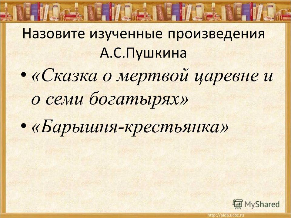 «Сказка о мертвой царевне и о семи богатырях» «Барышня-крестьянка»