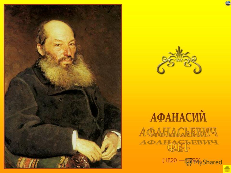 (1820 1892)