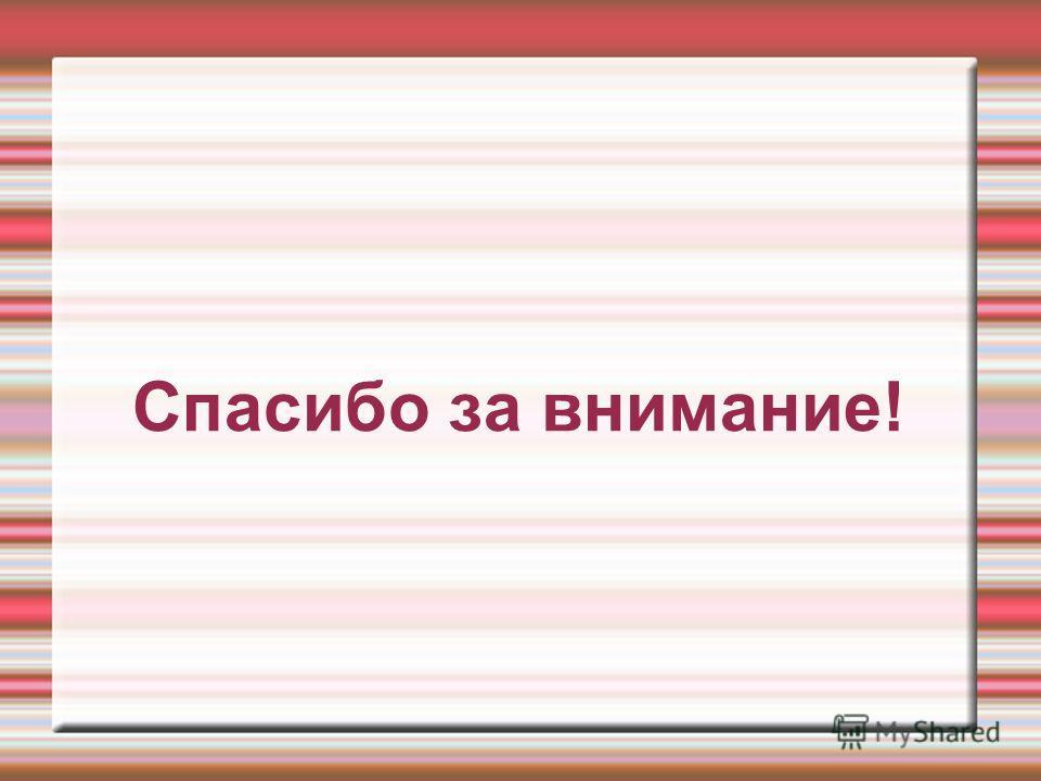 Использованы материалы следующих сайтов http://www.sfidnk.ru/wp-content/uploads/2010/02/uchebno- metod.pdfhttp://www.sfidnk.ru/wp-content/uploads/2010/02/uchebno- metod.pdfhttp://ftip.nspu.net/joo/index.php?option=com_ content&view=article&id=272:---