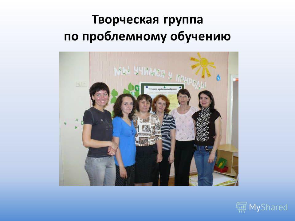 Творческая группа по проблемному обучению