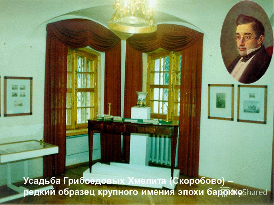 Усадьба Грибоедовых Хмелита (Скоробово) – редкий образец крупного имения эпохи барокко