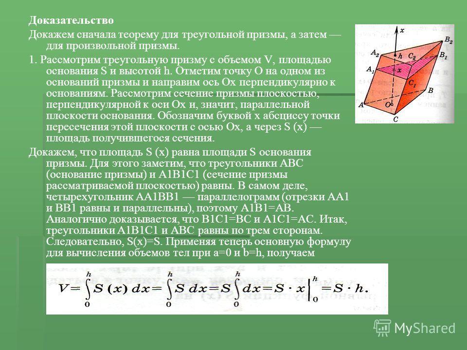 Доказательство Докажем сначала теорему для треугольной призмы, а затем для произвольной призмы. 1. Рассмотрим треугольную призму с объемом V, площадью основания S и высотой h. Отметим точку О на одном из оснований призмы и направим ось Ох перпендику