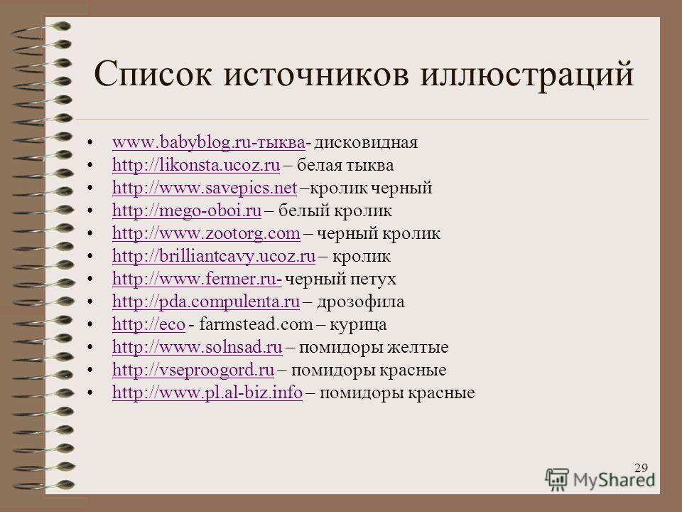 29 Список источников иллюстраций www.babyblog.ru-тыква- дисковиднаяwww.babyblog.ru-тыква http://likonsta.ucoz.ru – белая тыкваhttp://likonsta.ucoz.ru http://www.savepics.net –кролик черныйhttp://www.savepics.net http://mego-oboi.ru – белый кроликhttp